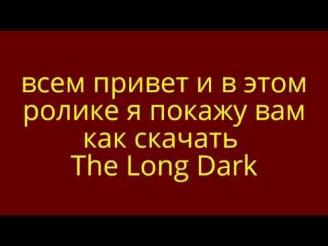 как скачать The Long Dark ответ тут