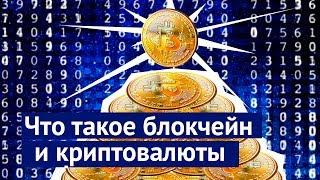 Что такое блокчейн и криптовалюты