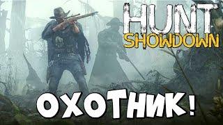 ОХОТНИК НА ЛЮДЕЙ - Hunt: Showdown