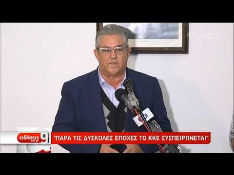 Κουτσούμπας: Παρά τις δύσκολες εποχές το ΚΚΕ συσπειρώνεται   02/11/2019   ΕΡΤ
