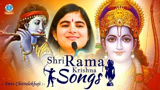 MAHA MANTRAS - HARE KRISHNA HARE RAMA || VERY BEAUTIFUL - POPULAR KRISHNA BHAJANS #DeviChitralekhaji