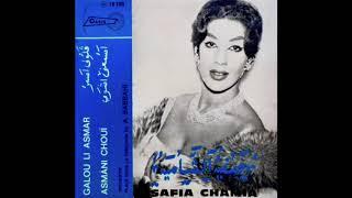 تحميل اغاني Safia Chamia - Asmani Choui صفية الشامية - اسمعني شويّ MP3