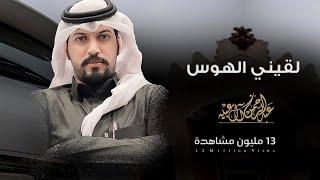 تحميل اغاني لقيني الهوس - عبدالرحمن ال عبيه & حشان ال منجم ( حصريا ) 2019 MP3
