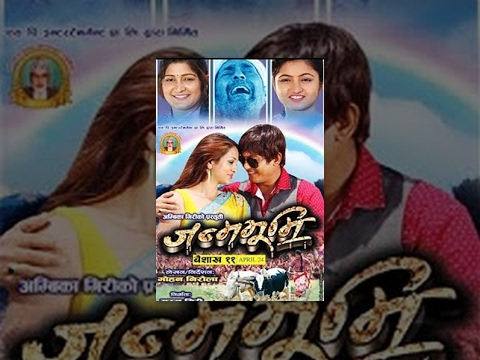 Janmabhumi | Nepali Movie