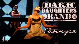 Dakh Daughters - Ганнуся