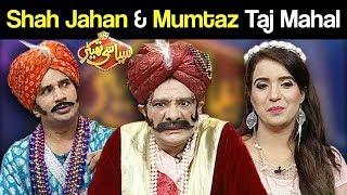 Shah Jahan & Mumtaz Taj Mahal   Syasi Theater   3 October 2018   Express News