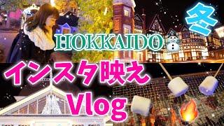休日のお出かけVlogインスタ映え!北海道の冬♡今年初イルミネーション!白い恋人パーク!ゆる動画