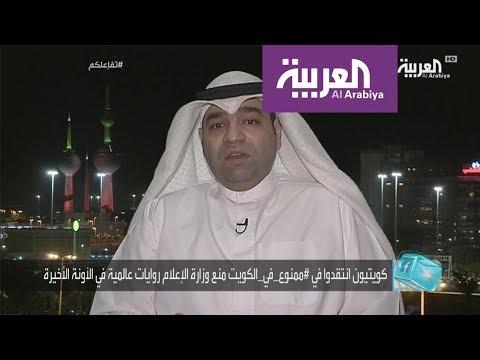 العرب اليوم - شاهد: وزارة الإعلام الكويتية تواجه انتقادات لاذعة بسبب رواية