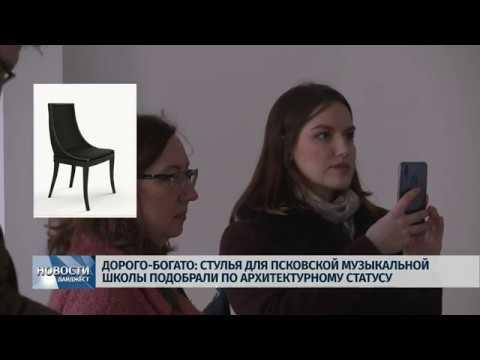 Новости Псков 18.02.2020 / Госконтрактом на поставку стульев для музыкальной школы Пскова займется прокуратура