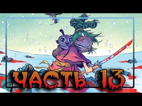 ☠Я НЕНАВИЖУ СТРАНУ СКАЗОК☠часть 13 ★комикс ★I Hate Fairyland.  (dub comics). part 13