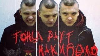 Тони Раут - Накипело (Soul Blade prod.)