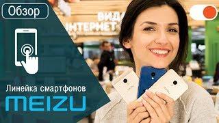 Meizu: разбираемся в линейке смартфонов - от бюджетного M5 до флагмана Pro 6 Plus