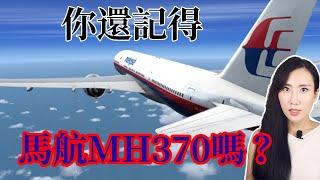 你還記得馬航MH370嗎?   馬臉姐