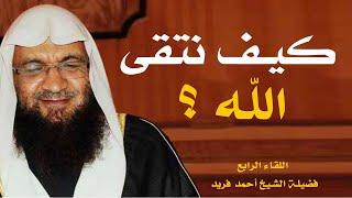 كيف نتقى الله ؟ برنامج إيمانيات مع فضيلة الشيخ أحمد فريد