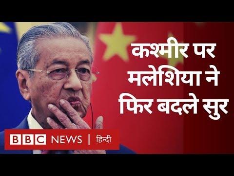 Kashmir पर Malaysia के PM Mahathir Mohamad ने फिर दिया India के ख़िलाफ़ बयान (BBC Hindi)