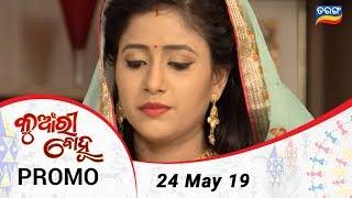 Kunwari Bohu    24 May 19   Promo   Odia Serial - TarangTV