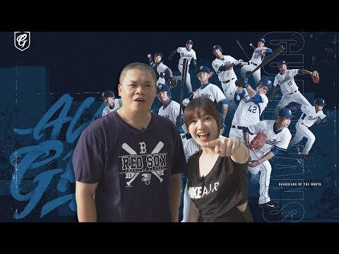 【史啵吱爆卦】EP16★中職30年下半季戰力分析—富邦悍將 feat.簡懿佳+喇叭