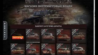 Wot leader ru  Проверка  Сбор монет дадёт вот это... (Бесплатная голда для world of tanks)