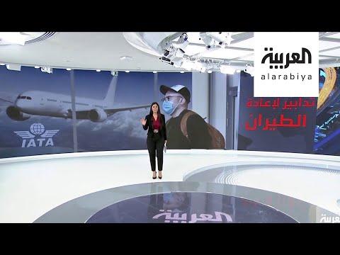 العرب اليوم - شاهد: تدابير جديدة لعودة الطيران تدريجيًا حول العالم