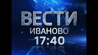 ВЕСТИ ИВАНОВО 17 40 от 14 08 18