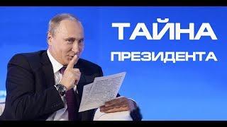 Тайна президента! Шокирующее видео о Путине и его команде Облом глобальной войны. Новый мир!!!!