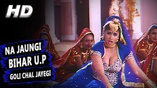 Na Jaungi Bihar U.P Goli Chal Jayegi | Sapna Awasthi | Arjun