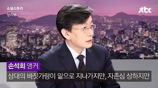[소셜라이브] '출구 없는 매력' 손석희 앵커 레전드 인터뷰 편
