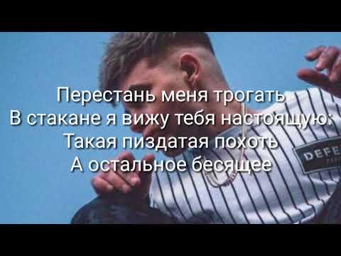Текст песни Минимал. Элджей