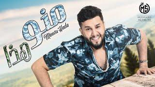محمد السالم - منو هذا (حصرياً) | 2020 تحميل MP3