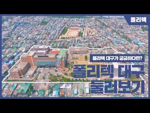 캠퍼스 홍보영상