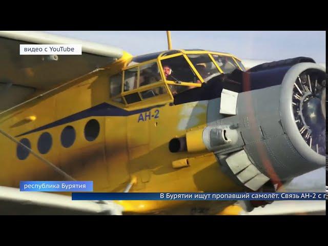Спасатели ищут пропавший самолет
