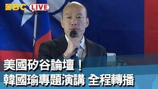 《全程直播》04/17 10:00 美國矽谷論壇!韓國瑜專題演講