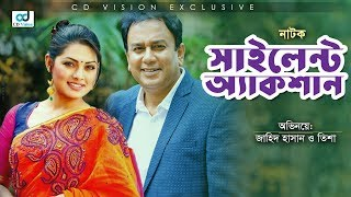 সাইলেন্ট অ্যাকশান - Silent Action | Jahid Hasan | Tisha | Nova | Bangla New Natok 2019 | CD Vision