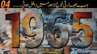 History Of Pakistan | What Happened in 1965 # 004 | Faisal Warraich