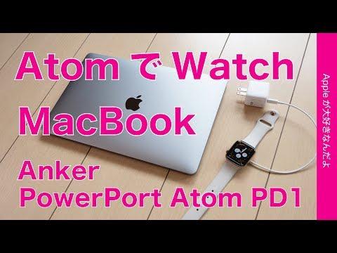 Watchも速い!窒化ガリウムのAnker PowerPort Atom PD1充電器第二弾・Apple Watchフル充電やMacBook AirやProでどのくらい使える?