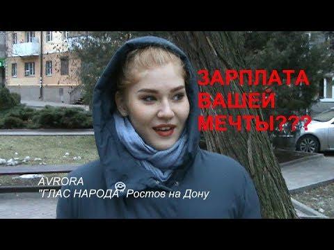 О КАКОЙ ЗАРПЛАТЕ МЕЧТАЮТ РОССИЯНЕ. Соцопрос в Ростове на Дону