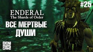 Enderal: The Shards of Order ● Прохождение #25 ● Все мертвые души