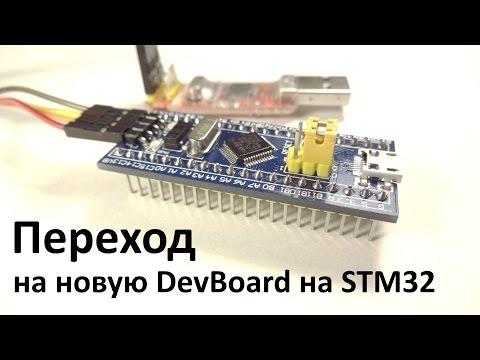 STM32 Arduino подключаем STM32F103C8 к Ардуино IDE - игровое