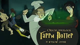 IKOTIKA - Harry Potter and the Goblet of Fire (film review)