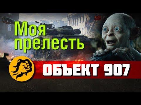 Моя прелесть - Объект 907 (видео)