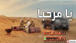 شيلات ترحيبيه حماسيه يا مرحبا بضيوف جديد 2019 كلمات ابو يزيد