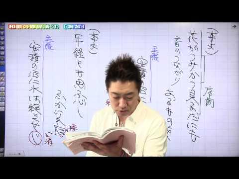 佐藤の「神ワザ」古文 #027 読解編5 和歌の修辞法1 演習