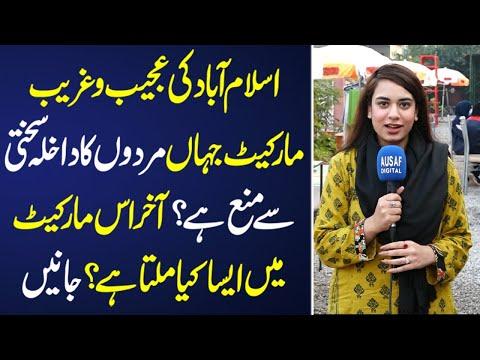 اسلام آباد کی عجیب و غریب مارکیٹ جہاں مردوں کا داخلہ سختی سے منع ہے ؟