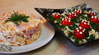 салаты ЛЕСНАЯ ПОЛЯНА и НИКОЛЬ простые и быстрые рецепты САЛАТЫ на праздничный стол