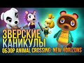Видеообзор Animal Crossing: New Horizons от NintenDA