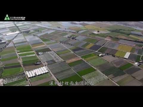 農博環境教育紀錄片.農博基地.精華篇