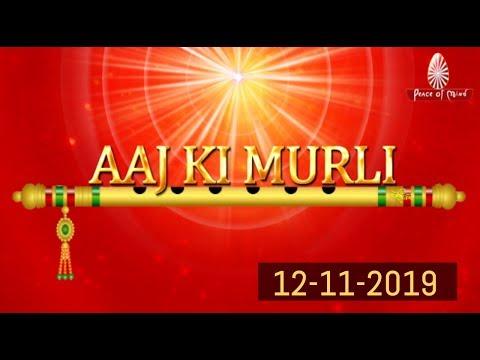 आज की मुरली 12-11-2019 | Aaj Ki Murli | BK Murli | TODAY'S MURLI In Hindi | BRAHMA KUMARIS | PMTV (видео)