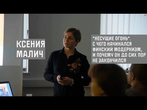Лекция Ксении Малич «Несущие огонь»