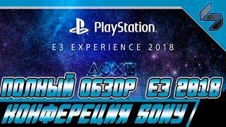 Конференция Sony E3 2018 - Обзор и Мнение The Last of Us 2, Ghost of Tsushima, Death Stranding PS4