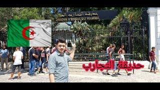 شاب سوري يذهب الى حديقة التجارب في الجزائر العاصمة (ماهي ردة فعلة)